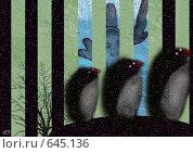 Купить «Зимнее. С пингвинами», иллюстрация № 645136 (c) Андреева Екатерина / Фотобанк Лори