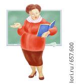Купить «Педагог», иллюстрация № 657600 (c) Татьяна Коломейцева / Фотобанк Лори