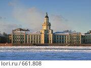 Купить «Санкт-Петербург. Вид на Кунсткамеру», фото № 661808, снято 8 января 2009 г. (c) Александр Секретарев / Фотобанк Лори