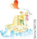 Купить «Влюбленная пара на бумажном кораблике», иллюстрация № 667716 (c) Елисеева Екатерина / Фотобанк Лори