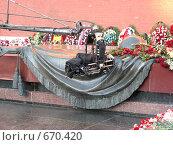 Купить «Могила Неизвестного солдата у Кремлевской стены. Москва», эксклюзивное фото № 670420, снято 9 мая 2007 г. (c) lana1501 / Фотобанк Лори