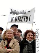 Купить «Акция протеста инвалидов», фото № 670640, снято 27 апреля 2007 г. (c) Сайганов Александр / Фотобанк Лори