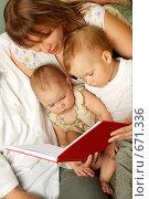 Купить «Семейное чтение», фото № 671336, снято 16 марта 2008 г. (c) Raev Denis / Фотобанк Лори