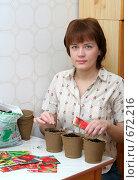Купить «Посадка семян в горшочки», эксклюзивное фото № 672216, снято 25 января 2009 г. (c) Мария Зубарева / Фотобанк Лори