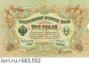 Купить «Три рубля 1905 года.Россия», фото № 683592, снято 21 сентября 2019 г. (c) Глазков Владимир / Фотобанк Лори