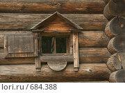 Фрагмент старинного бревенчатого дома костромского крестьянина, фото № 684388, снято 7 августа 2008 г. (c) Владимир Воякин / Фотобанк Лори