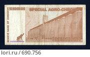 Купить «Банкнота Зимбабве 50 000 000 000 (пятьдесят триллионов) долларов на темно-синем фоне», фото № 690756, снято 19 ноября 2018 г. (c) Александр Бурмистров / Фотобанк Лори