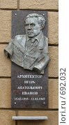 Купить «Памятный барельеф архитектору И. А. Иванову», фото № 692032, снято 7 февраля 2009 г. (c) Николай Шашурин / Фотобанк Лори