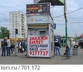 Купить «Москва. Городской пейзаж. Театральная касса», эксклюзивное фото № 701172, снято 29 мая 2008 г. (c) lana1501 / Фотобанк Лори