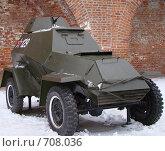 Купить «Бронеавтомобиль БА-64», фото № 708036, снято 16 февраля 2009 г. (c) Александра Стрижева / Фотобанк Лори