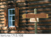 """Музей """"Тальцы"""" (2008 год). Редакционное фото, фотограф Лут Ольга / Фотобанк Лори"""