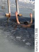 Купить «Крещенское купание в проруби», фото № 713188, снято 19 января 2009 г. (c) Камбулина Татьяна / Фотобанк Лори