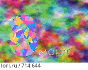 Открытка на 8 марта. Растровая версия векторной иллюстрации. Стоковая иллюстрация, иллюстратор Камбулина Татьяна / Фотобанк Лори