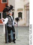 Купить «Карнавал в Венеции. Костюм оперного певца.», фото № 723404, снято 22 февраля 2009 г. (c) Demyanyuk Kateryna / Фотобанк Лори