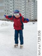 Купить «Первый раз на коньках», фото № 728036, снято 28 февраля 2009 г. (c) Денис Шароватов / Фотобанк Лори