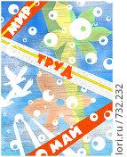 1-е мая. Мир, труд, май. Стоковая иллюстрация, иллюстратор Василий Аксюченко / Фотобанк Лори