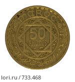 Монета. 50 мароканских франков. Аверс. На белом фоне. Стоковое фото, фотограф Alexander Mirt / Фотобанк Лори
