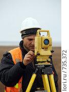 Купить «Геодезист за работой», фото № 735372, снято 15 октября 2008 г. (c) Олеся Ефименко / Фотобанк Лори