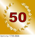 Купить «Золотой юбилей. Gold anniversary.», иллюстрация № 739884 (c) Алексей Лебедев-Реллер / Фотобанк Лори