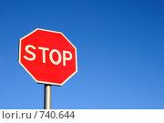 """""""Стоп"""". Дорожный знак. Стоковое фото, фотограф Виталий Меркулов / Фотобанк Лори"""