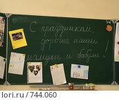 Школьная доска с поздравлением к 8 марта (2009 год). Редакционное фото, фотограф Титова Елена / Фотобанк Лори