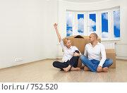 Купить «Покупка новой квартиры», фото № 752520, снято 9 ноября 2008 г. (c) Raev Denis / Фотобанк Лори