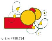 Купить «Красный баннер», иллюстрация № 758784 (c) Алексей Лебедев-Реллер / Фотобанк Лори