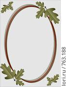Купить «Овальная рамка, украшенная дубовыми листьями», иллюстрация № 763188 (c) Алексей Лебедев-Реллер / Фотобанк Лори