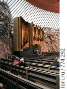 Купить «Церковь в скале (Хельсинки. Финляндия)», фото № 774292, снято 17 марта 2009 г. (c) Александр Секретарев / Фотобанк Лори