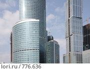 Купить «Москва-Сити», фото № 776636, снято 28 марта 2009 г. (c) Кирилл Трифонов / Фотобанк Лори
