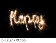 """Купить «Надпись """"Happy"""" из искр», фото № 779156, снято 5 июля 2020 г. (c) Losevsky Pavel / Фотобанк Лори"""