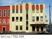 Купить «Театр Сказки в Санкт Петербурге», фото № 789104, снято 4 апреля 2009 г. (c) Корчагина Полина / Фотобанк Лори