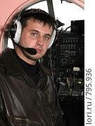 Купить «Пилот», фото № 795936, снято 18 октября 2006 г. (c) Владимир Мельников / Фотобанк Лори