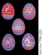 Купить «Набор пасхальных яиц изолированно на черном фоне», иллюстрация № 796220 (c) Марина Рядовкина / Фотобанк Лори