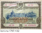 Купить «Облигация на сумму 25 рублей 53 года», фото № 797132, снято 23 декабря 2007 г. (c) Шумилов Владимир / Фотобанк Лори