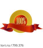 """Эмблема """"100-процентное качество"""" Стоковая иллюстрация, иллюстратор Майя Мишина / Фотобанк Лори"""