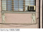 Купить «Фрагмент декора старого дома. Санкт-Петербург», эксклюзивное фото № 800588, снято 9 апреля 2009 г. (c) Александр Алексеев / Фотобанк Лори