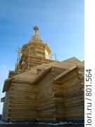 Строительство деревянной православной церкви. Стоковое фото, фотограф Кекяляйнен Андрей / Фотобанк Лори