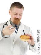 Купить «Бородатый врач собирается делать укол гамбургеру. Белый фон», фото № 806420, снято 8 февраля 2009 г. (c) Надежда Щур / Фотобанк Лори