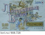 Билет денежно вещевой лотереи здоровье (2007 год). Редакционное фото, фотограф Шумилов Владимир / Фотобанк Лори