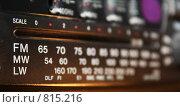 Купить «Диапазон частот на радиоприёмнике», фото № 815216, снято 31 марта 2009 г. (c) Антон Корнилов / Фотобанк Лори
