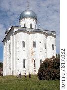 Купить «Великий Новгород, Юрьев монастырь, Собор Георгия Победоносца 1130 год», фото № 817032, снято 11 июня 2007 г. (c) Vladimir Rogozhnikov / Фотобанк Лори