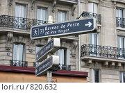 Купить «Указатель на Монмартре. Париж, Франция», фото № 820632, снято 24 марта 2009 г. (c) Екатерина Воякина / Фотобанк Лори