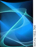 Купить «Абстрактные волны», иллюстрация № 832764 (c) Алексей Кузнецов / Фотобанк Лори