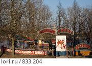 Детские карусели (2009 год). Редакционное фото, фотограф Николай Коржов / Фотобанк Лори
