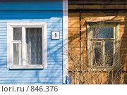 Купить «Две судьбы. Два окна на разных половинах одного дома», фото № 846376, снято 2 мая 2009 г. (c) Илюхин Илья / Фотобанк Лори