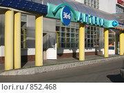 Купить «Аптека 36,6», эксклюзивное фото № 852468, снято 1 мая 2009 г. (c) Игорь Веснинов / Фотобанк Лори