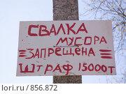 """Купить «Табличка """"Свалка мусора запрещена""""», фото № 856872, снято 2 мая 2009 г. (c) Илюхина Наталья / Фотобанк Лори"""