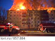 Купить «Пожар», фото № 857884, снято 3 мая 2009 г. (c) Зубко Юрий / Фотобанк Лори