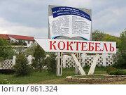 Купить «Указатель у дороги. Коктебель. Крым», эксклюзивное фото № 861324, снято 6 мая 2009 г. (c) Яна Королёва / Фотобанк Лори